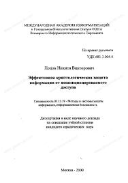 Диссертация на тему Эффективная криптологическая защита  Диссертация и автореферат на тему Эффективная криптологическая защита информации от несанкционированного доступа dissercat