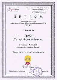 Московская коллегия адвокатов Правовой Альянс Отзывы и   Диплом Рыцарь права
