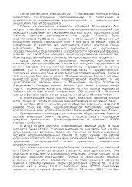 Банковская система России после октябрьской революции реферат по  Это только предварительный просмотр