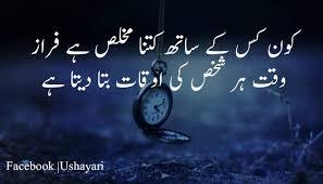 poetry image 30 best ahmad faraz poetry in urdu 2 lines shayari
