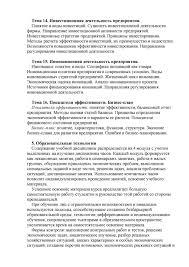 Экономика предприятия pdf Тема 14 Инвестиционная деятельность предприятия Понятие и виды инвестиций Сущность инвестиционной деятельности фирмы
