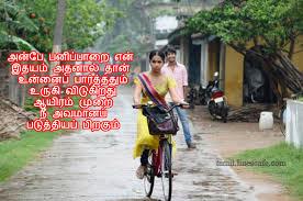 Hd Tamil Love Kadhal Kavithai Wallpaper ...