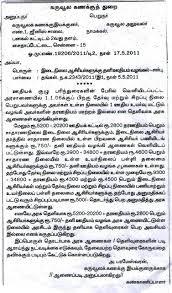 best tamil essay noolagam definition topics examples tamil essay noolagam