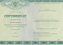 Сертификат специалиста фармацевта купить цена руб  Сертификат и диплом фармацевта купить в Москве