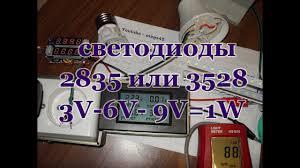 Светодиоды 2835 или 3528 какие бывают 3В 6В 9В <b>1Вт</b> - YouTube