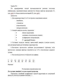 Контрольная по эконометрике вариант Контрольные работы Банк  Контрольная по эконометрике вариант 7 22 10 14