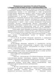 МСУ Японии реферат по муниципальному праву скачать бесплатно  Муниципальное управление в Российской Федерации реферат по муниципальному праву скачать бесплатно самоуправление муниципальный финансы местное полномочия