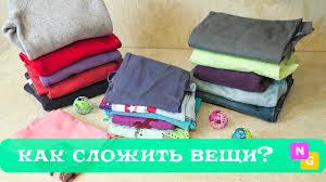 КАК СЛОЖИТЬ ВЕЩИ - <b>брюки</b>, свитера, футболки. Хранение и ...