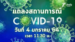 Live! แถลงสถานการณ์ โควิด-19 ประจำวันที่ 4 มกราคม 2564 (เวลา 11.30 น.)