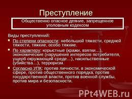 Реферат Понятие преступления и его виды ru Банк  Реферат тему виды преступлений