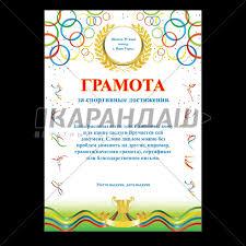 Купить грамоты и дипломы в Минске Дизайн печать купить готовые  Спорт и здоровый образ жизни