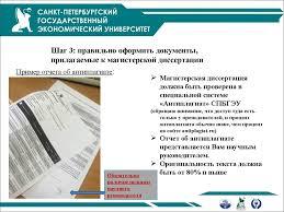 Правила по оформлению магистерской диссертации для регистрации  прилагаемые к магистерской диссертации Пример отчета об антиплагиате Магистерская диссертация должна быть проверена в специальной системе