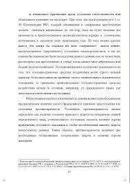 Магистерскаие диссертации на заказ для студентов ЕГУ им Бунина  заказ фрагмент магистерской диссертации для ЕГУ