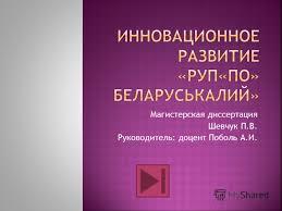 Презентация на тему Магистерская диссертация Шевчук П В  1 Магистерская диссертация Шевчук П В Руководитель доцент Поболь А И