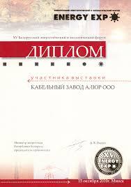 Дипломы  Диплом 15 Белорусского энергетического и экологического форума energy expo 2010