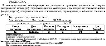 Реферат Учет материалов com Банк рефератов  Учет материалов