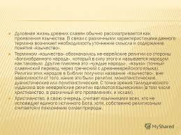 Презентация на тему Мировоззрение древних народов Скачать  2 Духовная