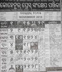 Calendar 2015 June July Oriya Calendar 2015 Kohinoor Pdf Download Marriage Dates