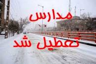 Image result for آیا فردا چهارشنبه 23 بهمن 98 مدارس همدان تعطیل است؟