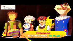 Pokémon Movie 12 - Arceus Aur Jeevan Ka Jewel Hindi Promo - YouTube
