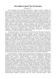 Философия истории проблема исторического познания реферат по  Философия истории Р Дж Коллингвуда реферат по философии скачать бесплатно историческое историк Исторические критерии