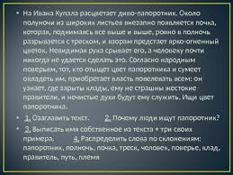 Контрольная работа по теме Имя существительное класс  На Ивана Купала расцветает диво папоротник Около полуночи из широких листьев внезапно появляется почка