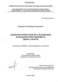 Диссертация на тему Эконометрическое исследование конъюнктуры  Диссертация и автореферат на тему Эконометрическое исследование конъюнктуры мирового рынка нефти