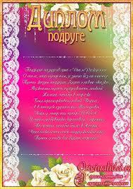 Грамоты дипломы поздравительные открытки с Диплом подруге на день рождения