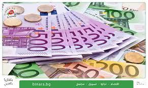 بلغاريا تؤكد خططها للانضمام إلى منطقة اليورو بحلول عام 2024 - بلغاريا  بالعربي