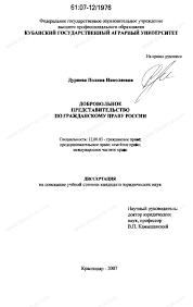 Диссертация на тему Добровольное представительство по  Диссертация и автореферат на тему Добровольное представительство по гражданскому праву России
