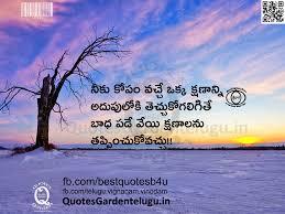 Telugu Attitude Change Self Confidence Life Inspirational Quotes