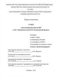 Заказать отчет по практике в Иркутске преддипломная  Отчет по практике
