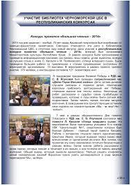 Отчет о работе библиотек Черноморской ЦБС за год 23 23 УЧАСТИЕ БИБЛИОТЕК ЧЕРНОМОРСКОЙ
