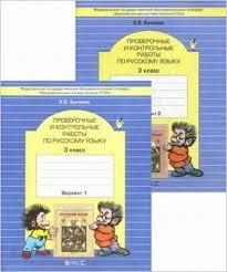 Книга Окружающий мир купить в Томске Северске Проверочные и контрольные работы Вариант 1 Вариант 2
