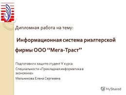 Презентация на тему Дипломная работа на тему Информационная  Дипломная работа на тему Информационная система риэлтерской фирмы ООО Мега Траст Дипломная работа на