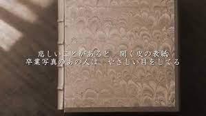 松任谷 由実 卒業 写真