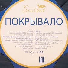 <b>Покрывало</b>, <b>160х200 см</b>, полиэстер, цвет графит в Иваново ...