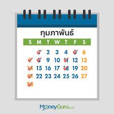 ฤกษ์ออกรถเดือนกุมภาพันธ์ 2564 - MoneyGuru.co.th