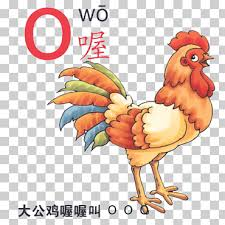 This alphabet includes all mandarin chinese syllables. Rooster Pinyin Cartoon Illustration Chinese Phonetic Alphabet O Child Chinese Style Hand Png Klipartz