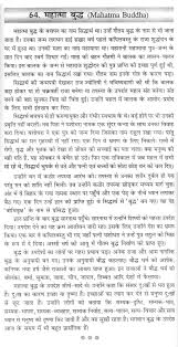 essay mahatma gandhi hindi hindi essay book essay on coconut tree  speech on mahatma buddha in hindi