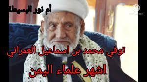 وفاه محمد اسماعيل العمراني مفتي اليمن أن الله وأن إليه راجعون - YouTube