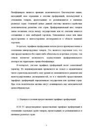 Таможенные преференции Понятие и виды тарифных преференций Реферат Реферат Таможенные преференции 6
