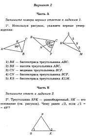 Контрольная работа по теме треугольник класс hello html m64b48ba7 png