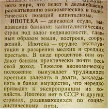 Ипотека по советски no  Ипотека по советски