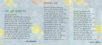 senior year essay mazi aai essay in marathi narrative essays for  mazi aai essay in marathi you should pick questions that are common in different applications and