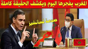 عاجل .. المغرب اليوم يزلزل الأرض تحت أقدام اسبانيا ويكشف الحقيقة كاملة ! -  Akhbar24News.com