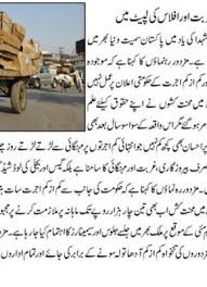 index of wp content uploads  06 aug 2016 11 40 27244 1st labour day essay in urdu 01 326x206 jpg 11 aug 2016 21 23 24054 1st labour day essay in urdu 01 330x270 jpg