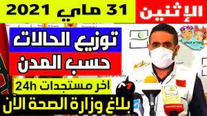 الحالة الوبائية في المغرب اليوم | بلاغ وزارة الصحة | عدد حالات فيروس كورونا  الإثنين 31 ماي 2021 - Akhbar24News.com