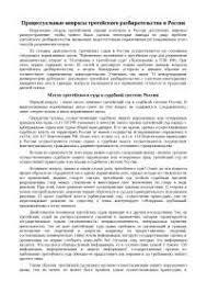 Федеральный суд реферат по праву скачать бесплатно стороны судья  Процессуальные вопросы третейского разбирательства в России реферат по праву скачать бесплатно стороны Суд компетенция решений рассмотрение