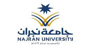 فتح باب التسجيل لدورتي «الأمن السيبراني» و«تطوير الذات» في جامعة نجران